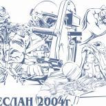 БЕСЛАН 2004г.
